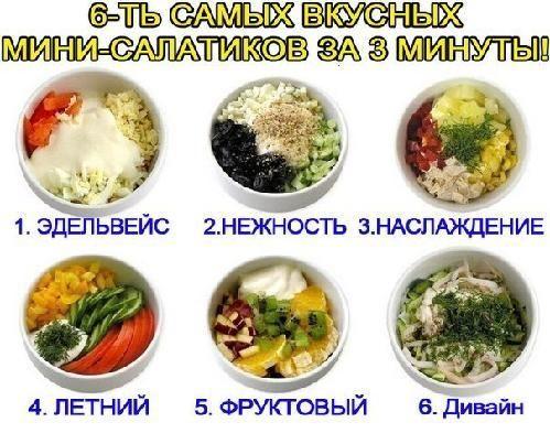 МИНИ-САЛАТИКИ: ТОП-6 БЫСТРЫХ РЕЦЕПТОВ ? Готовьте с любовью ❤ ♢ ЭДЕЛЬВЕЙС  Приятное сочетание вкусов. Cыр, курица, яйцо, помидор, майонез … |  Вкусняшки, Салаты, Мини