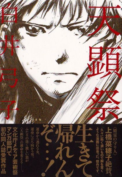 tenkensai yumiko shirai anime yumiko this book