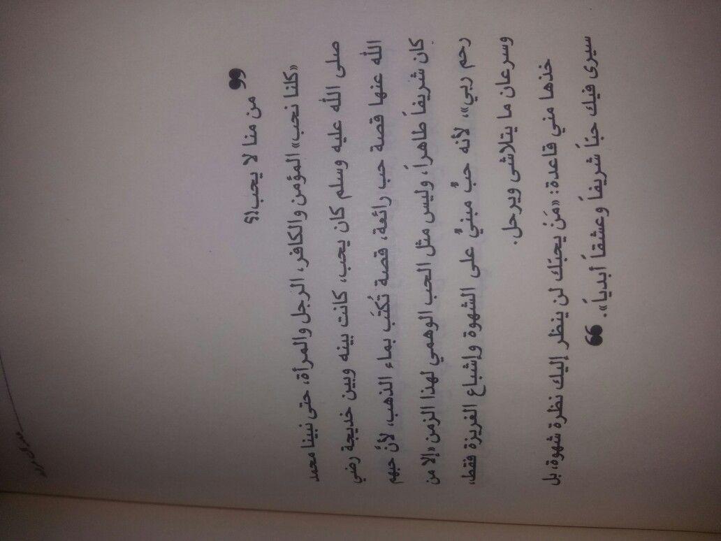 Pin By Nadine On هو الحب منو عشره ولا بيخلق بعد فتره Arabic Words Words Math