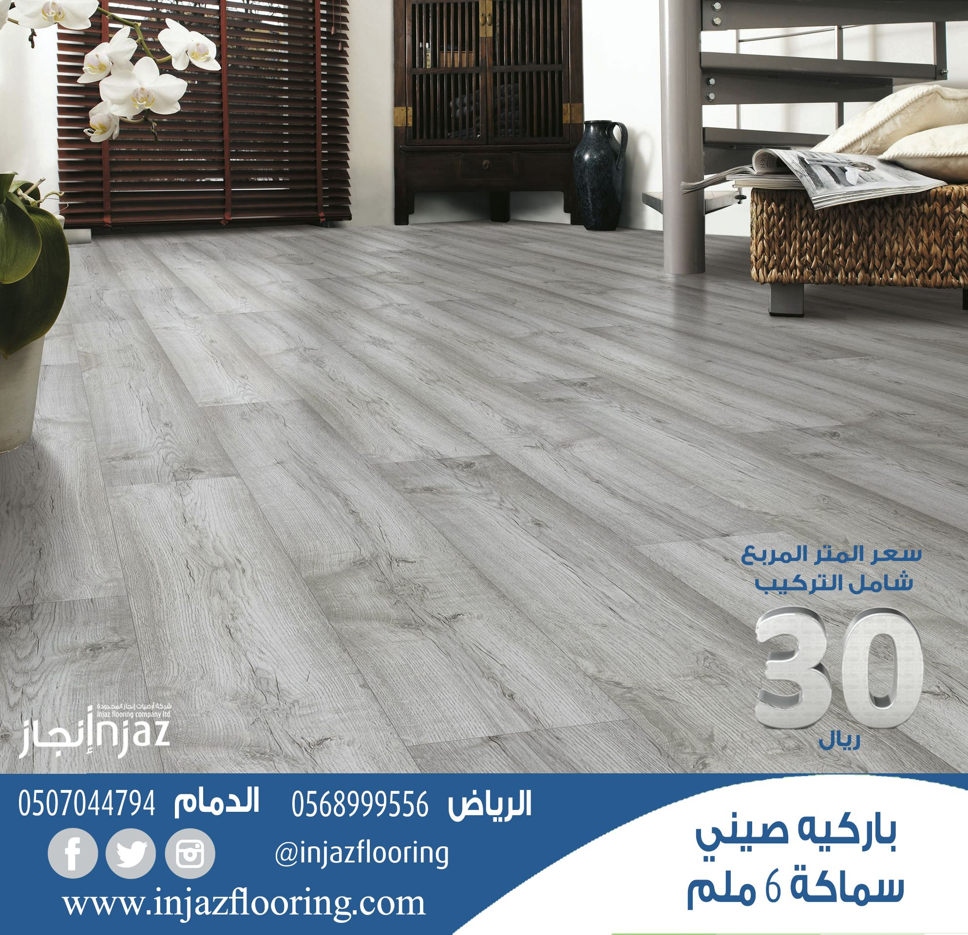 باركيه سعر المتر 30 ريال Flooring Tile Floor Crafts