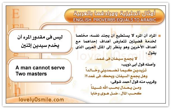كشكول أمثال انجليزية ومرادفها بالعربية أمثال حكم أقوا Marketing Proverbs Oral