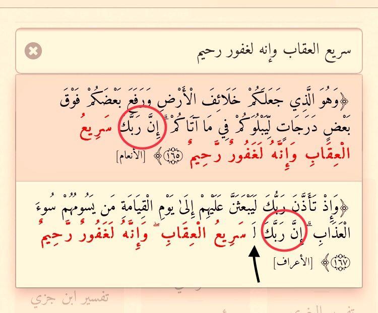 الأنعام ١٦٥ مع الأعراف ١٦٧ Math Quran Math Equations