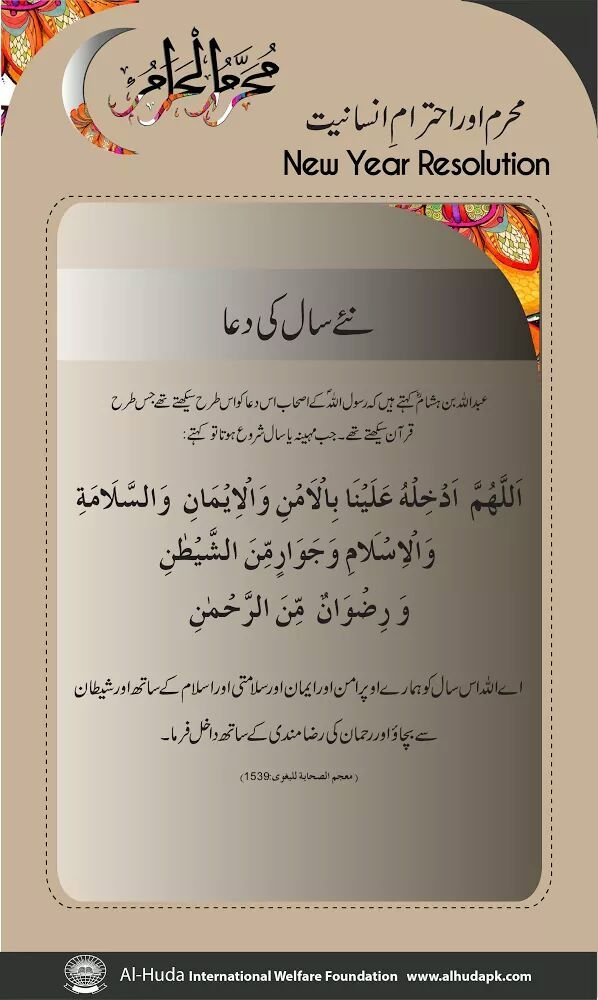 Pin By Hamida Gauba On Islam Quran New Years Resolution Islamic New Year Happy Islamic New Year