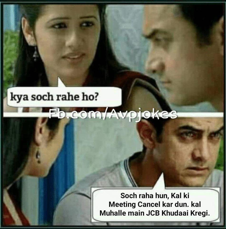 Jcb Ki Khudai Viral Memes Download Hindi Baba Really Funny Memes Very Funny Memes Funny Facts