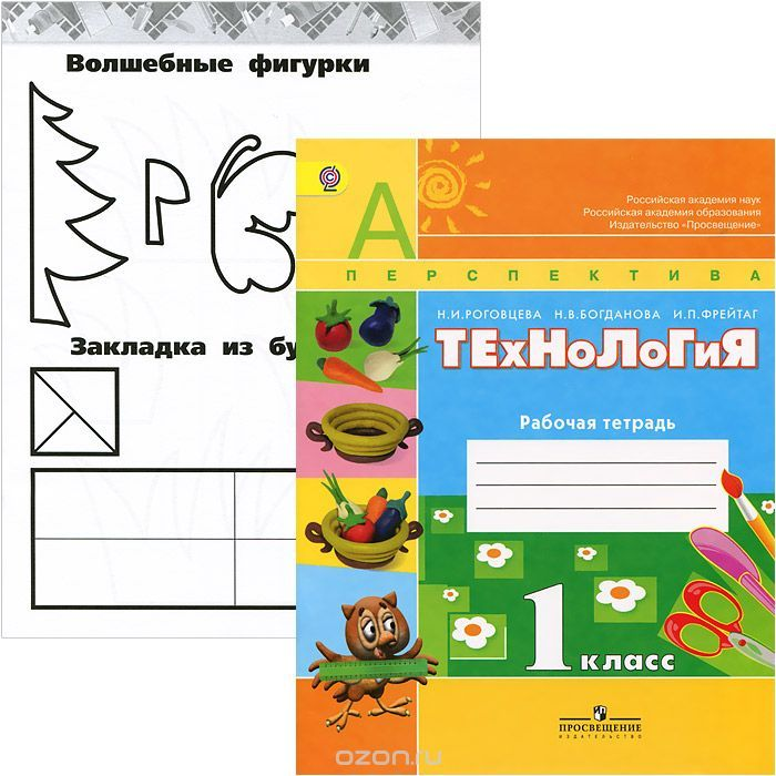 Учебник по технологии 1 класс скачать бесплатно