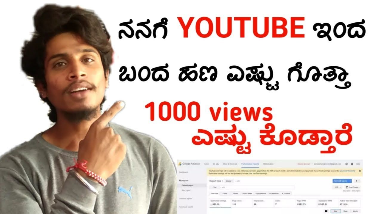 How much Money YouTube pay for you 1000 views in Kannada ನನಗೆ ಯೂಟ್ಯೂಬ್ ಅವರು ಎಷ್ಟು ದುಡ್ಡು ಕೊಡುತ್ತಾರೆ