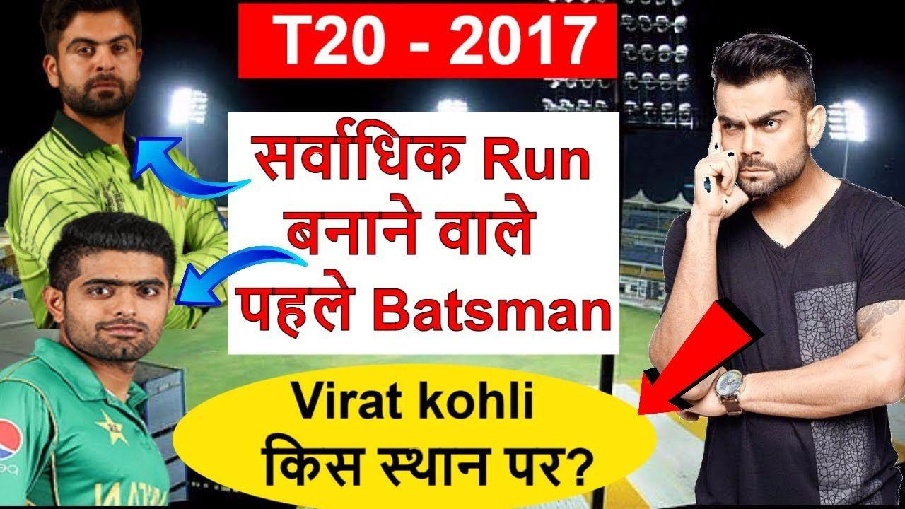 T20 2017 म सरवधक Run बनन वल पहल Batsman बन babar azam दख