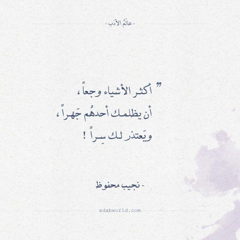 أقوال نجيب محفوظ أكثر الأشياء وجعا Dostoevsky Quotes Quotes Thoughts Quotes