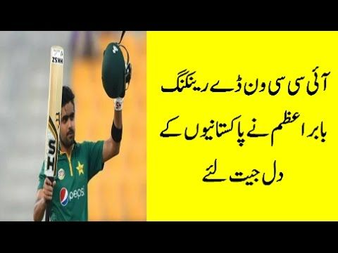 ICC ODI rankings Babar Azam breaks into top 10|World Top Cricket