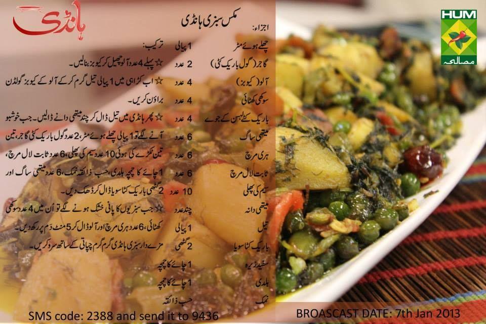 Mix Sabzi Handi Zubaida Tariq Recipes In Urdu In 2019