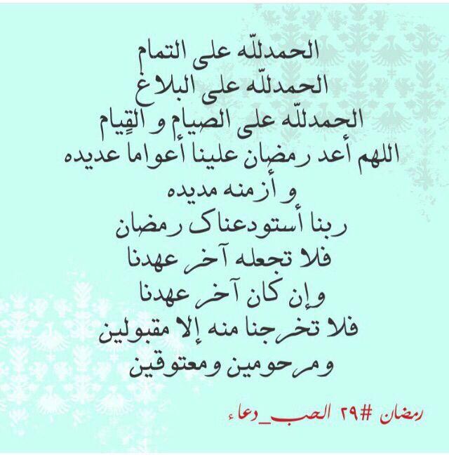 الحمد لله على التمام رمضان Ramadan Math Arabic