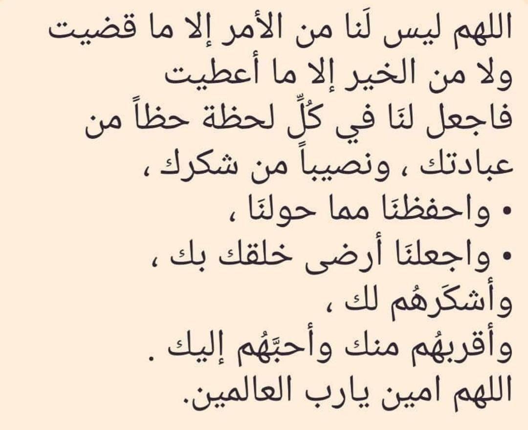 Pin By Hoda On دعاء إلى رب غفور Quotes Hadeeth Pure Happiness