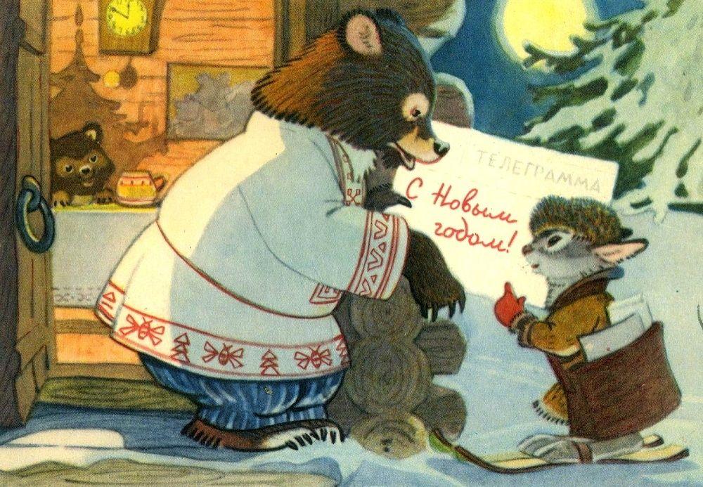 Поздравления, открытки старые новым годом