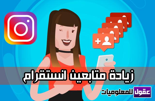 زيادة متابعين انستقرام 2020 عرب حقيقين بطريقة مضمونة More Instagram Followers Instagram Followers Instagram