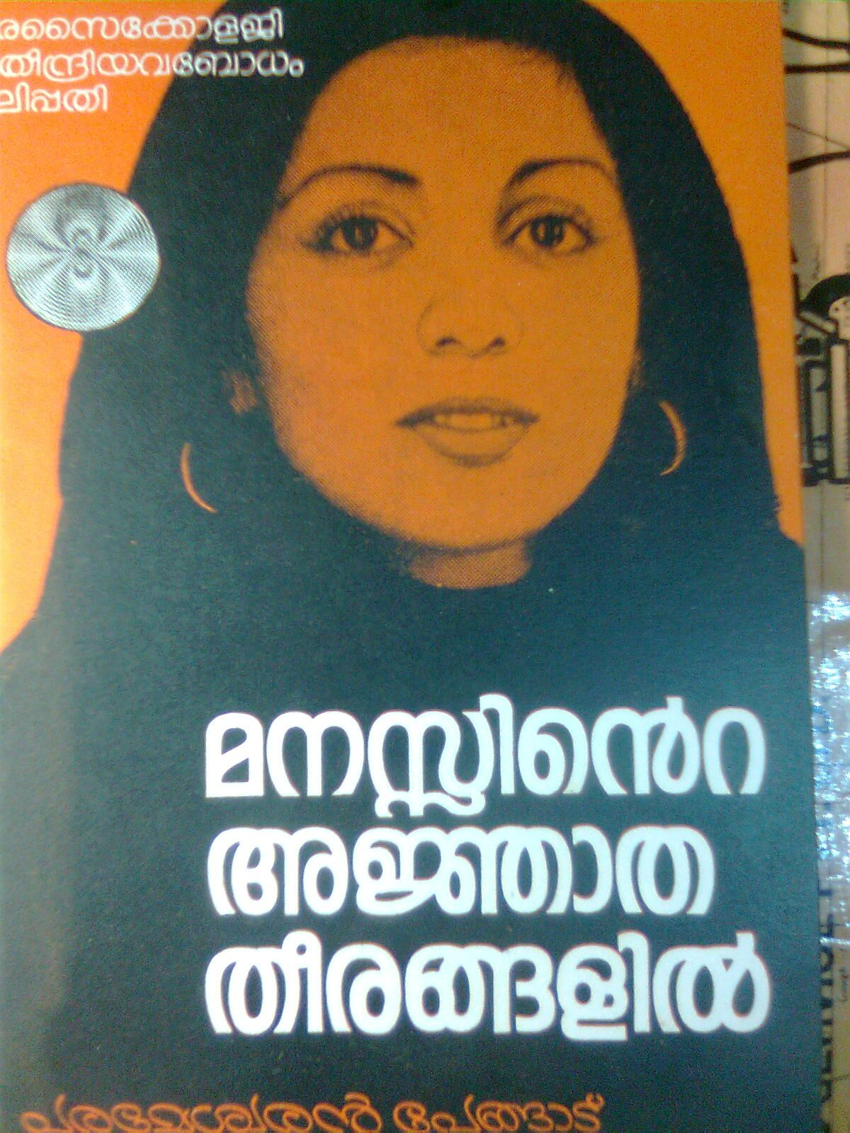The First Malayalam Book On Parapsychology Written And Edited By Parameswaran Pengad Manassinte A Psychology Books Best Books To Read Read Novels Online