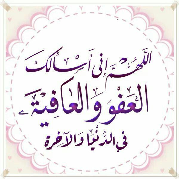 اللهم إني أسألك العفو والعافية في الدنيا والآخرة Inspirational Quotes Quran Inspiration