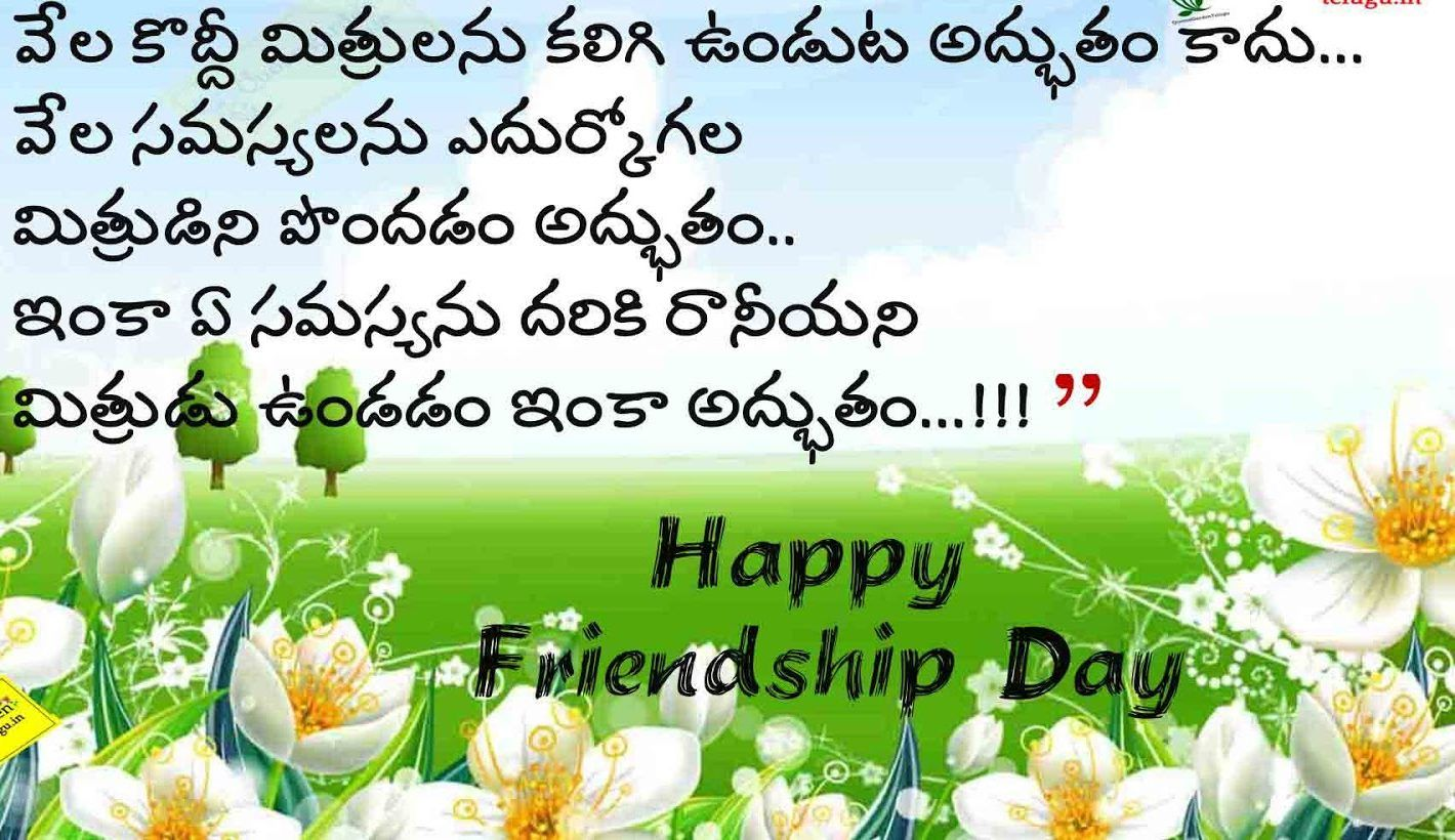 Friendship Day Quotes In Telugu With Hd Wallpapers Friendship Day