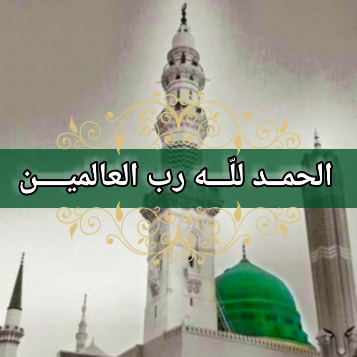 الحمد لله رب العالمين Alhamdulillah Rabi Alalamin Madinah المدينة المنورة Dragon Ball Allah