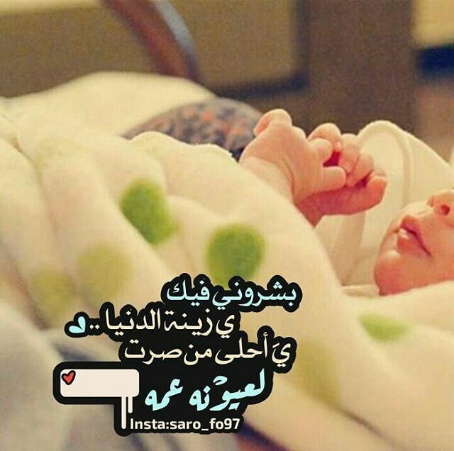 Pin By Fooz On رمزيات مواليد Baby Words Mom And Dad Quotes Baby Boy Cards