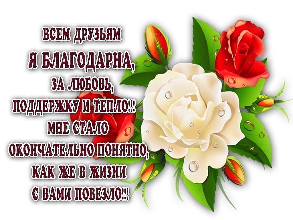 Открытки спасибо за дружбу со стихами, свадьбы