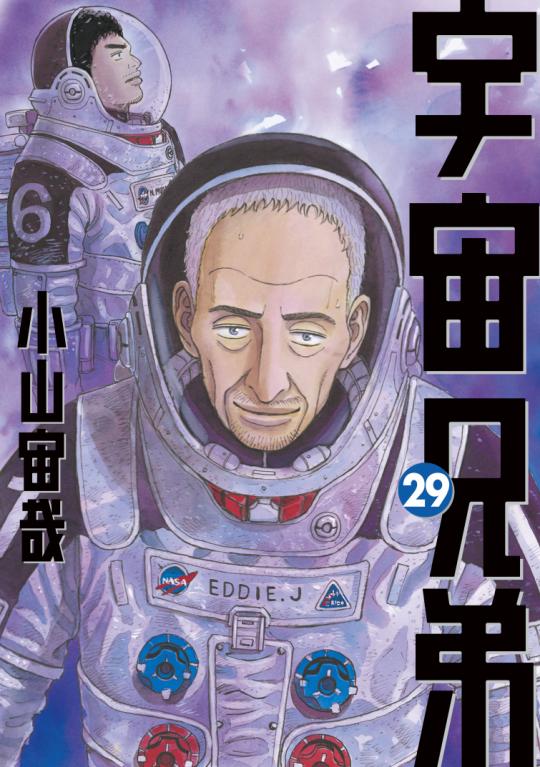 Chuuya Koyama publica un Manga crossover entre Uchuu Kyoudai y Marvel Comics.