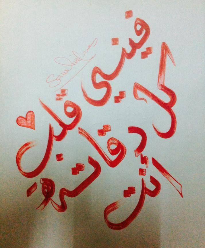 انت و بس ف قلبي Love Quotes Arabic Love Quotes Movie Quotes Funny