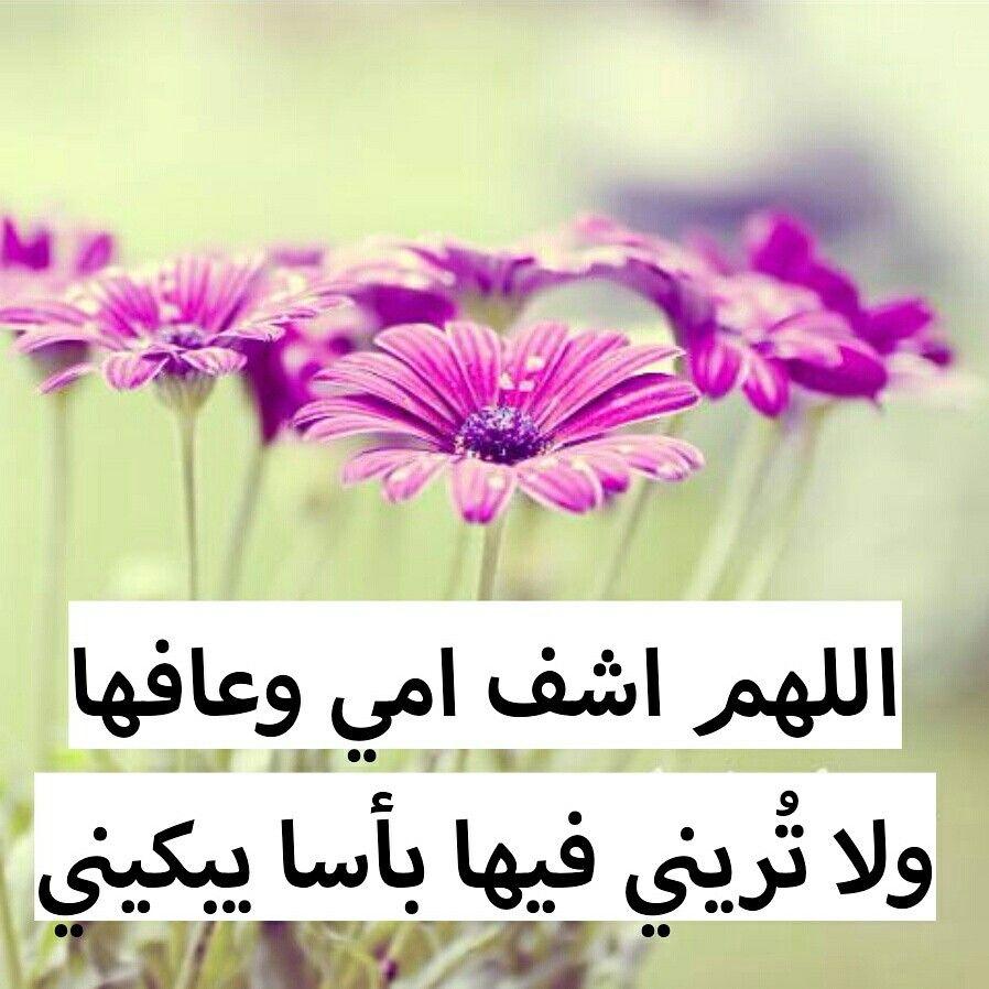 Pin By ادعيه و اذكار On كلمات ومعلومة Prayers Lei Necklace Necklace