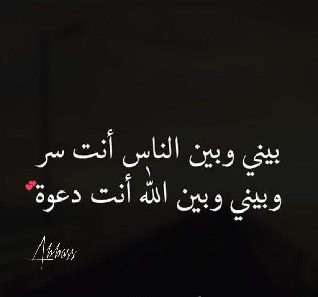 حبي لك دعاء Love Smile Quotes Quotes For Book Lovers Romantic Quotes
