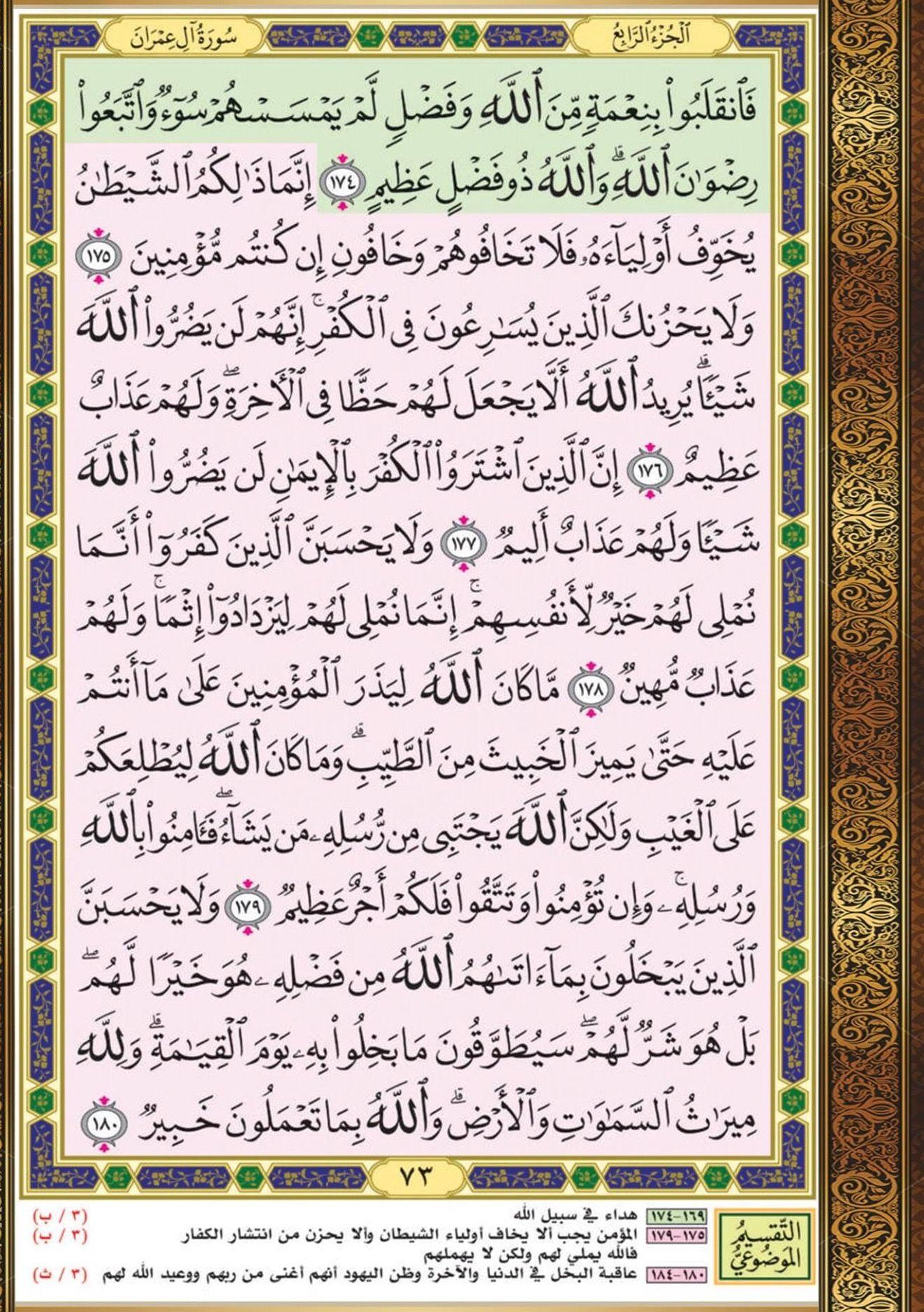 ١٧٤ ١٨٠ آل عمران مصحف التقسيم الموضوعي Quran Verses Bullet