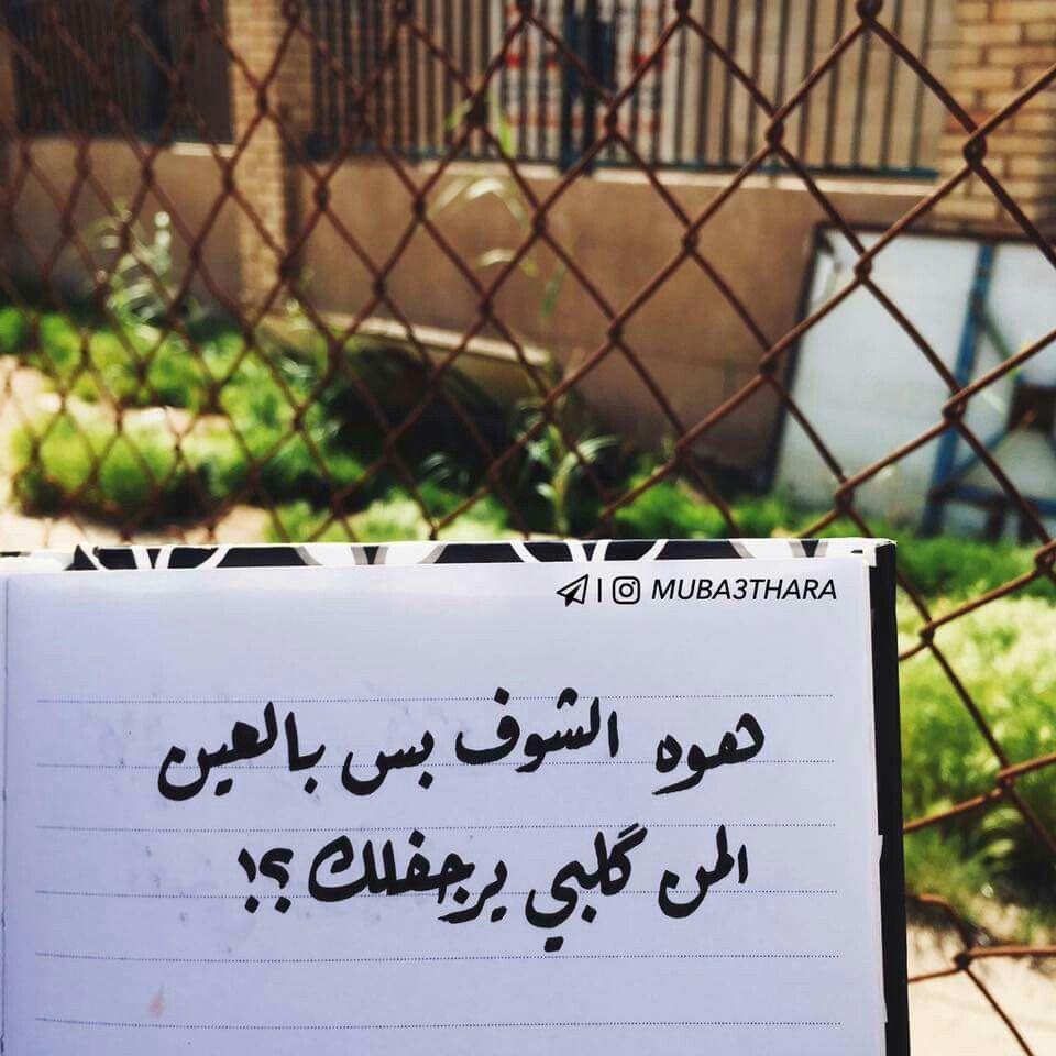 Pin By Sanaa Alomari On Iraq Sweet Words Beautiful Arabic Words Love Quotes
