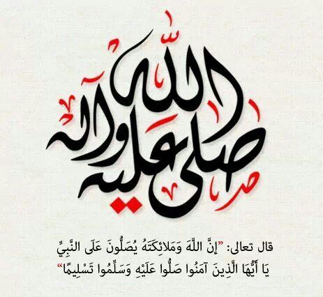 صلى الله عليه وسلم م Islamic Calligraphy Calligraphy Art Islamic Art Calligraphy