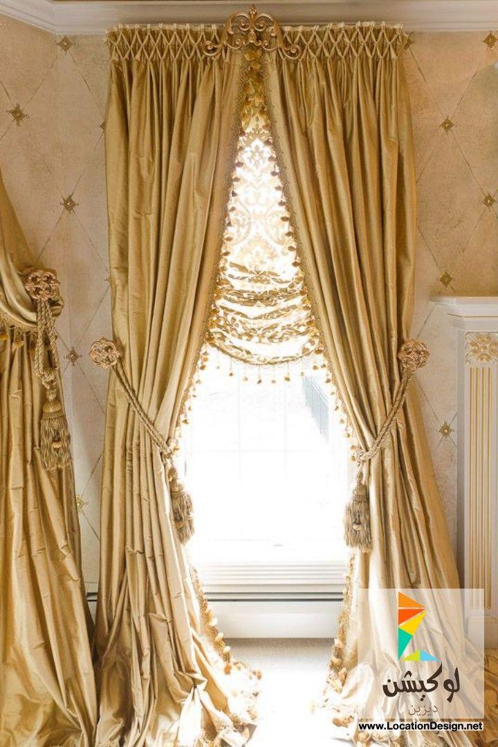 ستائر غرف نوم جميلة 2015 لوكيشن ديزاين تصميمات ديكورات أفكار جديدة مصر Home Curtains Custom Window Treatments Window Decor