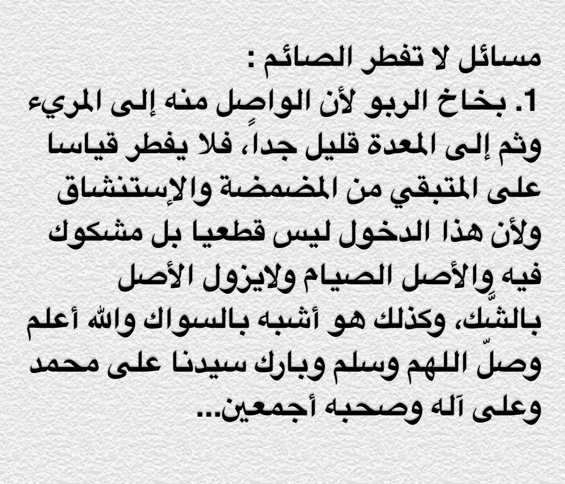 Desertrose مسائل تفطر أو لا تفطر الصائم Ramadan Kareem Math Arabic Calligraphy