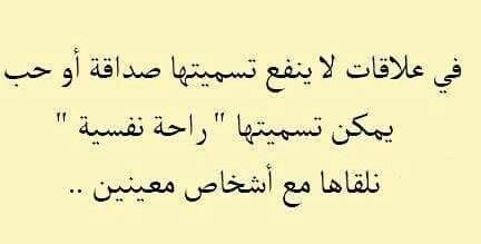 راحة نفسية عنونها انت Words Arabic Words Deep Thoughts