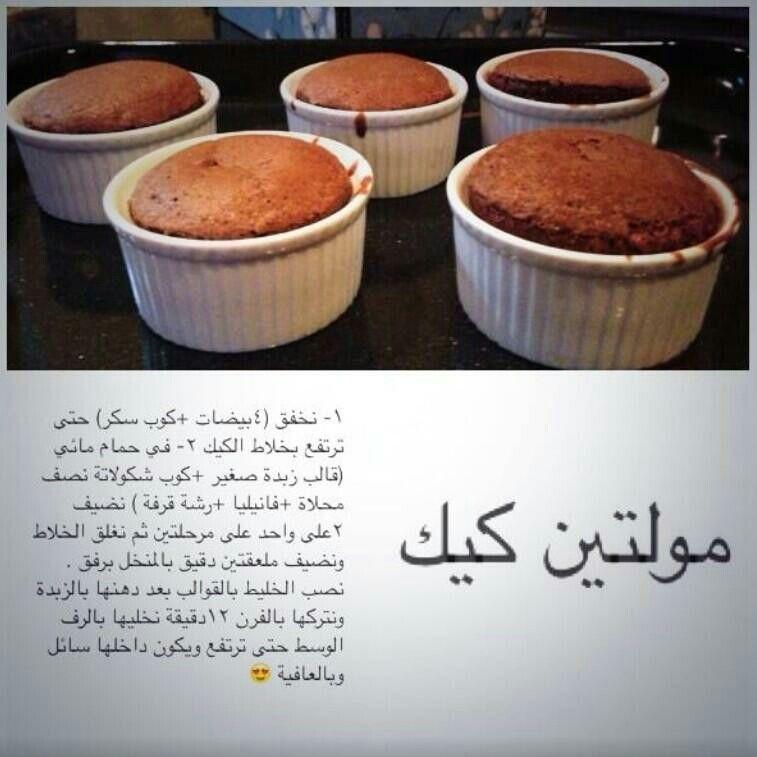 مولتن كيك Yummy Food Dessert Cooking Cake Cooking Recipes Desserts