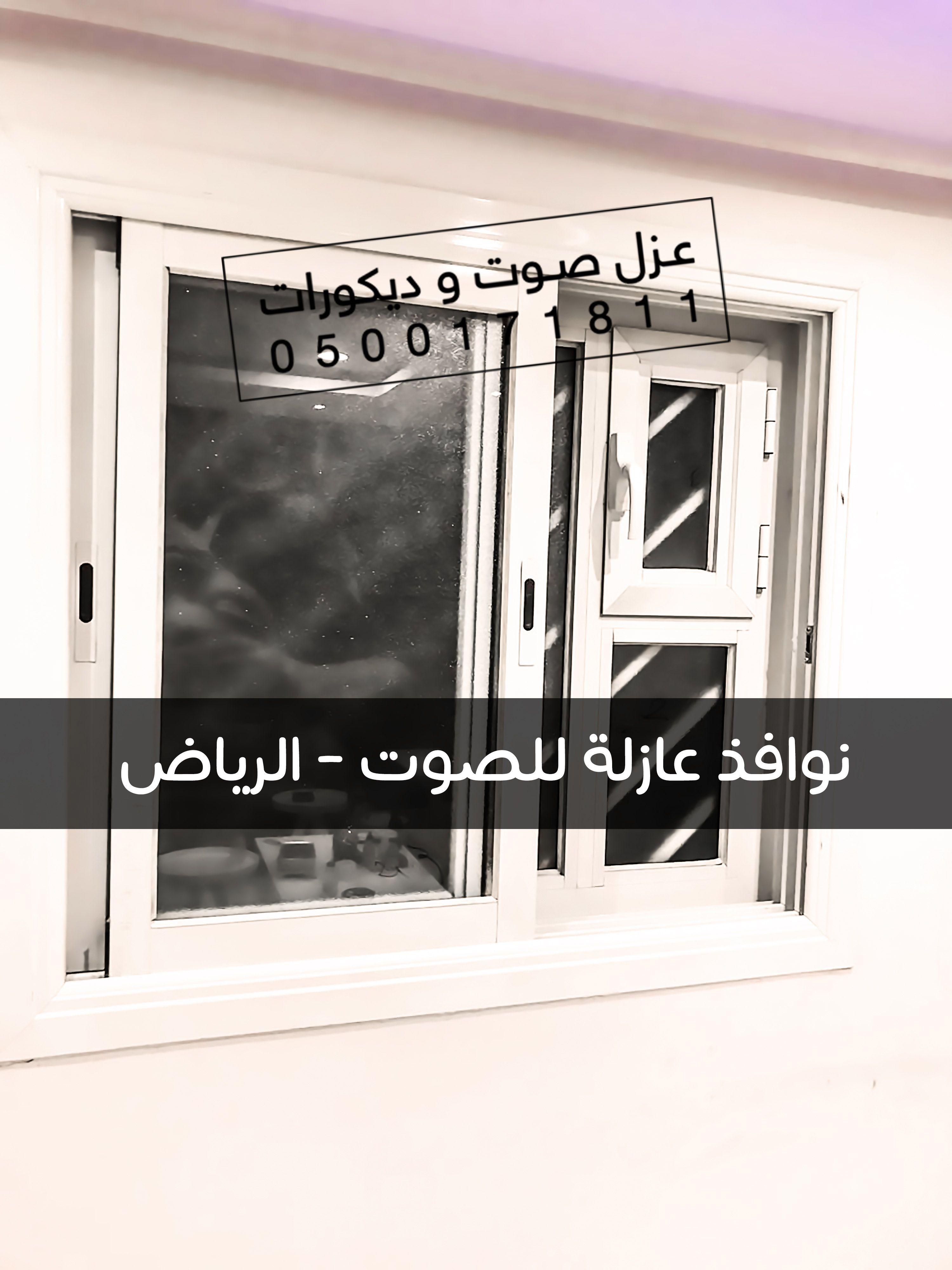 عازل صوتي للنوافذ في الرياض