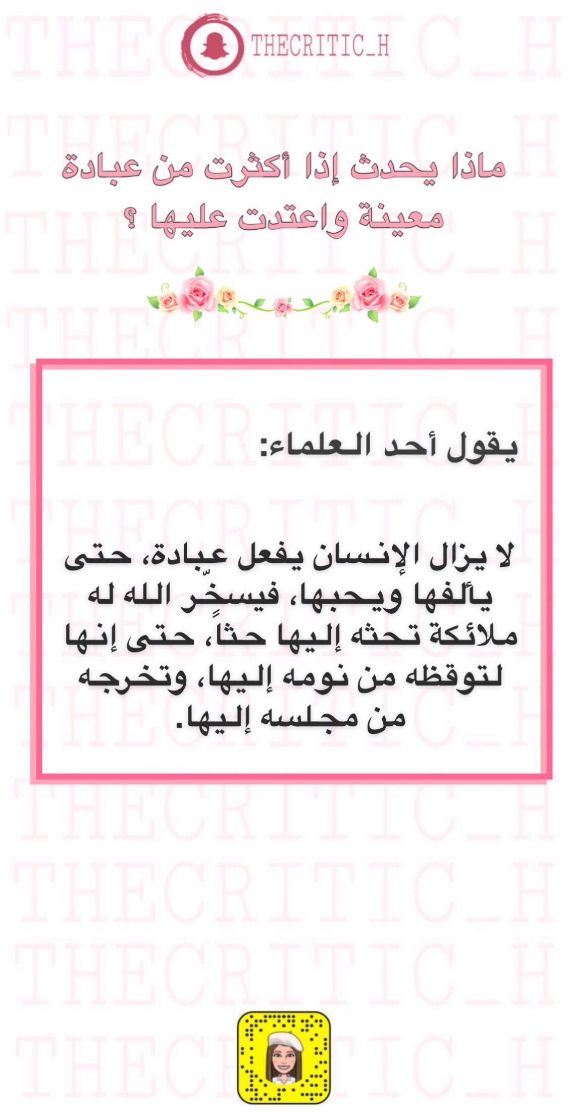 العبادة Arabic Quotes Quotes Words