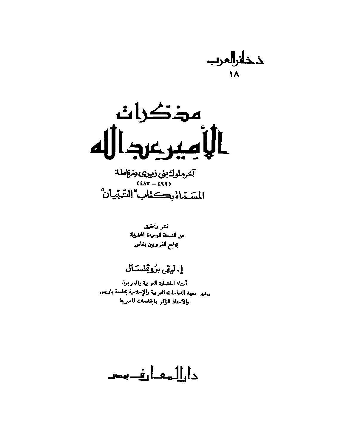 مذكرات الامير عبدالله، آخر ملوك بني زيري بغرناطة، (التبيان