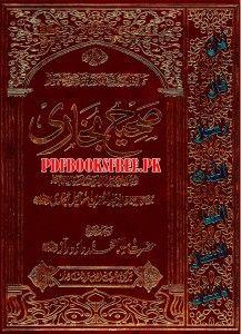 Hadith Bukhari Pdf