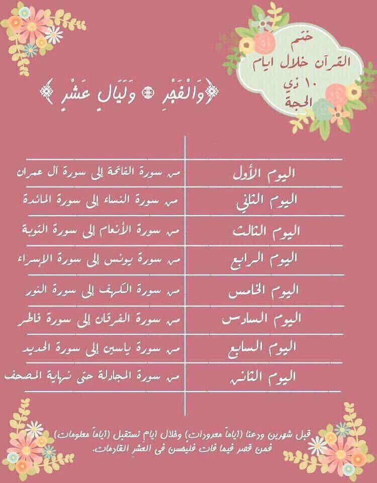 ختم القرآن خلال أيام 10 ذي الحجة Holy Quran Islamic Qoutes Quran