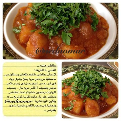 Nado Nedaomar Instagram Photos And Videos Food Receipes Cooking Food And Drink
