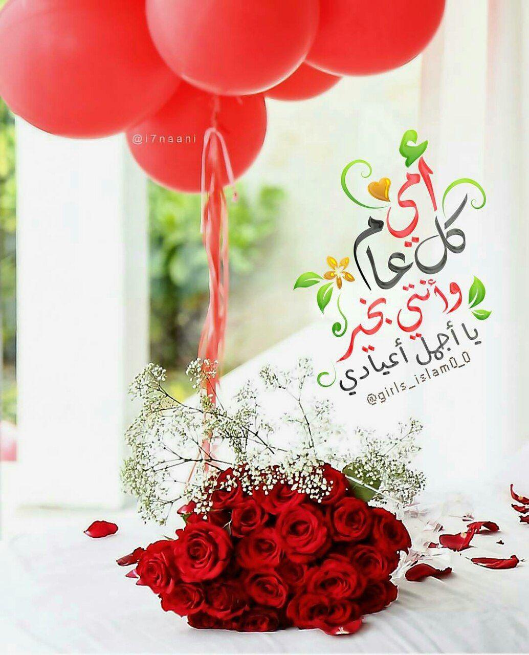 Pin By Hala Khatib On أمي حبيبتي Learn Quran Eid Cards Quran Translation