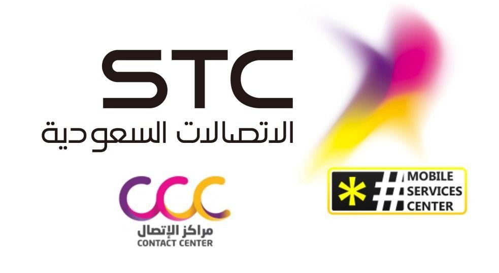 إلغاء خدمة موجود Tech Company Logos Company Logo Contact Center