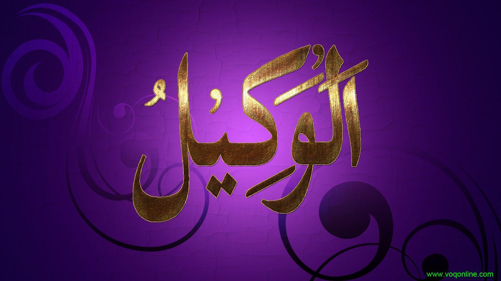 картинки с именами аллаха первую очередь необходимо