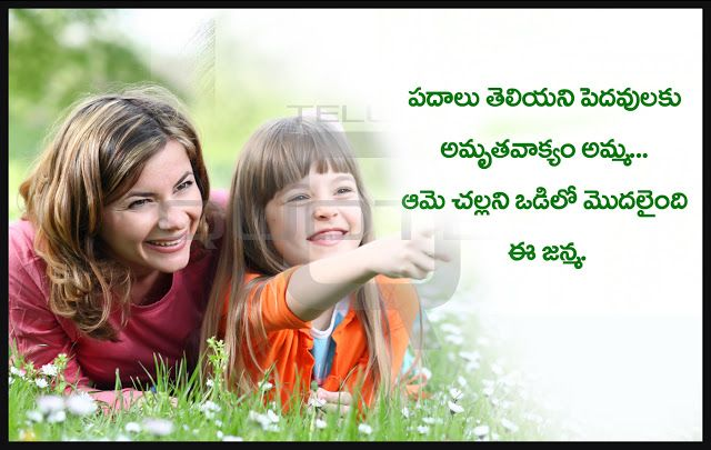 Telugu Quotes Images Mothers Day Life Inspiration Quotes Greetings Wishes Thoughts Sayings Fre Happy Mothers Day Messages Mothers Day Images Mother Day Message