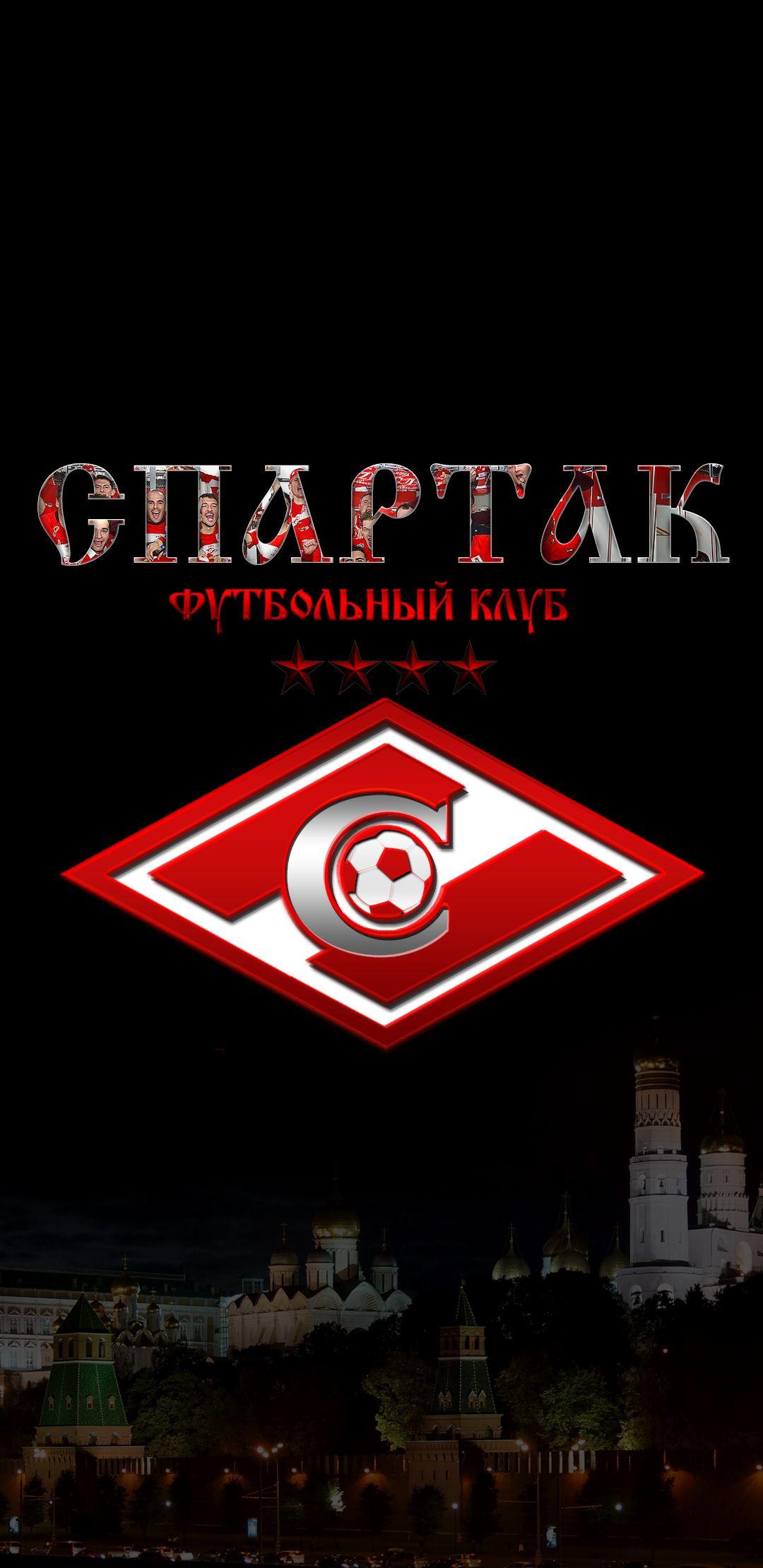 Обои спартак москва футбольный клуб сайт детских футбольных клубов в москве