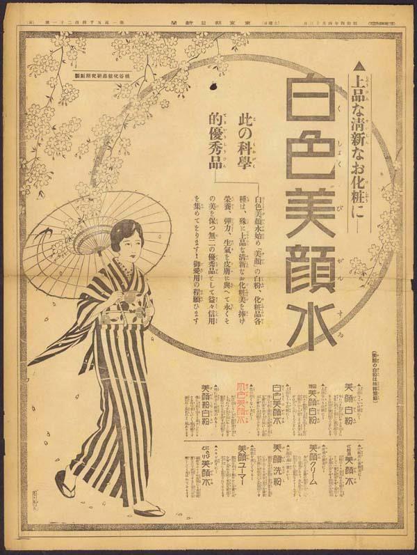Japanese newspaper display type circa 1891–1945 | Vintage graphic ...
