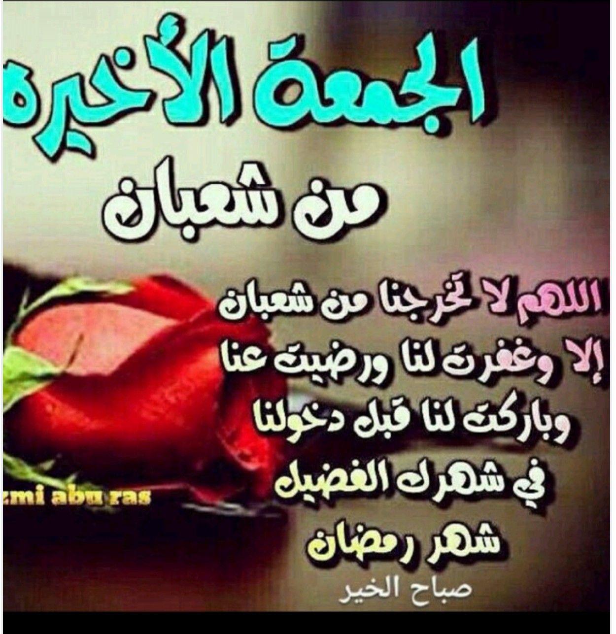 الجمعه الاخيرة من شعبان Arabic Calligraphy Calligraphy