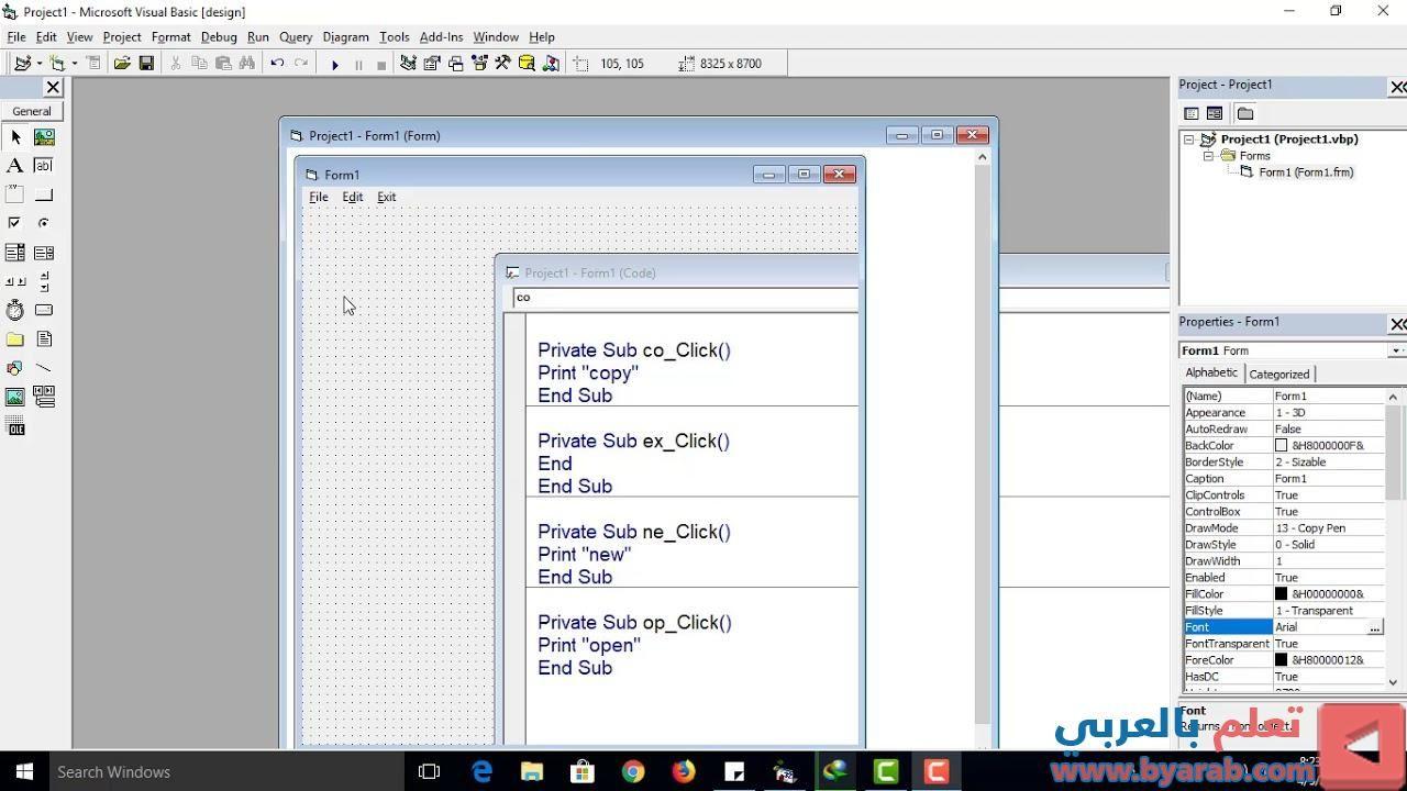22 القوائم Menu Editor في لغة فيجوال بيسك 6 Visual Basic 6 0 Tutorial Coding Tutorial Ads
