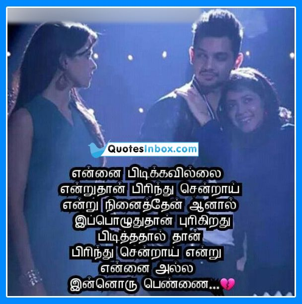 I Love You Quotes For Him From The Heart In Tamil : Tamil+Nice+Love+Lines+Images.jpg (608612) rajesh Pinterest